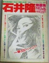 石井隆特選集4 女地獄 別冊ヤングコミック