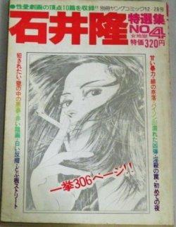 画像1: 石井隆特選集4 女地獄 別冊ヤングコミック