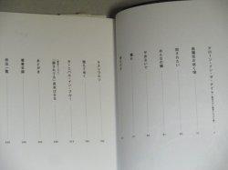 画像3: 直筆サイン本)石井隆「名美・イン・ブルー」初版・帯付