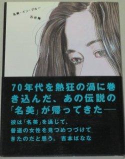 画像1: 直筆サイン本)石井隆「名美・イン・ブルー」初版・帯付