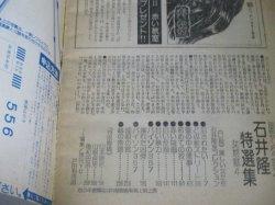 画像3: 石井隆特選集4 女地獄 別冊ヤングコミック