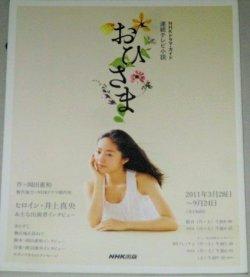 画像1: 井上真央・主演「おひさま」NHKドラマガイド/作・岡田恵和