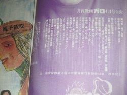 画像2: 月刊ガロ 1993年4月号 蛭子能収・特集号