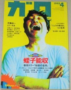 画像1: 月刊ガロ 1993年4月号 蛭子能収・特集号