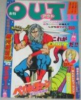 月刊OUT 昭和53年11月号/銀河鉄道999ピンナップ付