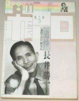 月刊ガロ 1996年3月号 追悼・長井勝一(ガロ初代編集長)