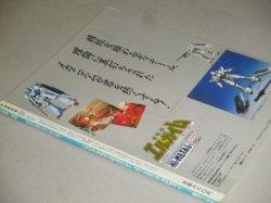 画像4: 3D・SFワールド PART.3 宇宙船別冊'85WINTER/ゴジラガレージキット