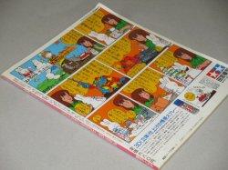 画像5: 3D・SFワールド 宇宙船臨時増刊'82SUMMER/特撮、怪獣、ヒーロー