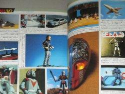 画像3: 3D・SFワールド 宇宙船臨時増刊'82SUMMER/特撮、怪獣、ヒーロー