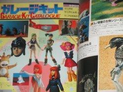 画像3: 3D・SFワールド PART.2 宇宙船別冊'83SUMMER/ガレージキット怪獣ウルトラマン