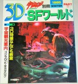 画像1: 3D・SFワールド PART.3 宇宙船別冊'85WINTER/ゴジラガレージキット