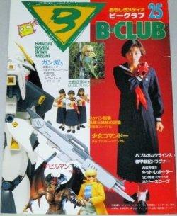 画像1: B-CLUB ビークラブ 第25号/スケバン刑事III劇場版、少女コマンドーいづみ、逆襲のシャア