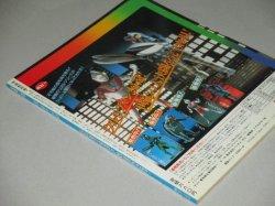 画像4: 3D・SFワールド PART.2 宇宙船別冊'83SUMMER/ガレージキット怪獣ウルトラマン