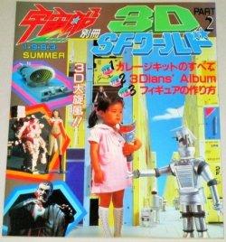 画像1: 3D・SFワールド PART.2 宇宙船別冊'83SUMMER/ガレージキット怪獣ウルトラマン