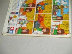 画像4: 3D・SFワールド 宇宙船臨時増刊'82SUMMER/特撮、怪獣、ヒーロー