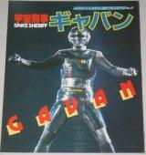 宇宙刑事ギャバン/ファンタスティックコレクション41
