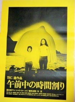 画像1: 国木田アコ主演「午前中の時間割り」ATG映画 B2ポスター/羽仁進