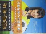 相武紗季 平成18年度労働保険 B2サイズ ポスター