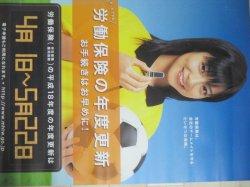画像1: 相武紗季 平成18年度労働保険 B2サイズ ポスター