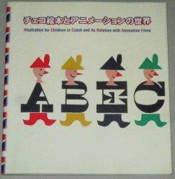 画像1: 図録)チェコ絵本とアニメーションの世界展