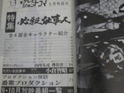 画像2: テレビジョンドラマ 3号/特集・必殺仕事人