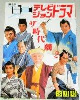テレビジョンドラマ 38号/特集・ザ・時代劇2