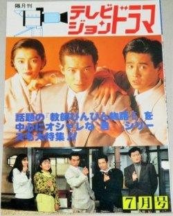 画像1: テレビジョンドラマ 31号/特集・ラジオびんびん物語から教師びんびん物語II
