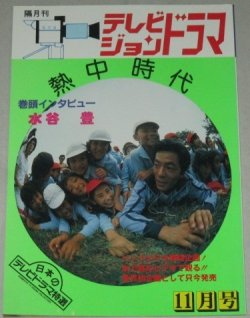 画像1: テレビジョンドラマ 27号/特集・熱中時代