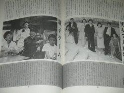 画像4: テレビジョンドラマ 34号/特集・1980年代テレビドラマグラフィティ