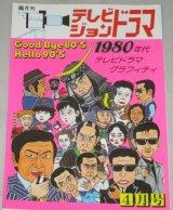 テレビジョンドラマ 34号/特集・1980年代テレビドラマグラフィティ