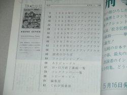画像2: テレビジョンドラマ 34号/特集・1980年代テレビドラマグラフィティ