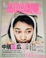 日曜劇場「ATARU」オフィシャルブック/中居正広 栗山千明