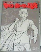 ロマンアルバム(38)「マルコポーロの冒険」作画監督・杉野昭夫