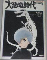 ロマンアルバム(28)「大恐竜時代」原作・石森章太郎