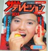 ザ・テレビジョン 1982年 創刊号(表紙・薬師丸ひろ子)太陽にほえろ!他