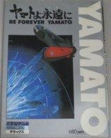 ロマンアルバムDERUXE(36)「ヤマトよ永遠に」原作・松本零士