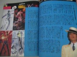 画像3: スタジオボイス 1992年5月号/歌謡曲の神話 ベストテン時代へのレクエム