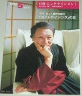 日経エンタテイメント 1992年5/6号(表紙・伊丹十三)インタビュー掲載