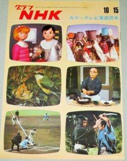 画像1: グラフNHK 昭和44年10/15号 カラーテレビ家庭読本(空中都市008ほか)