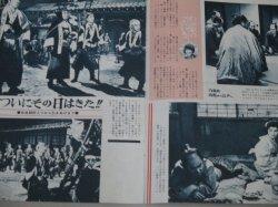 画像2: NHK 昭和39年9/15号 大河ドラマ・赤穂浪士(長谷川一夫ほか討入り)