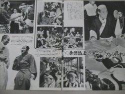 画像3: NHK 昭和39年9/15号 大河ドラマ・赤穂浪士(長谷川一夫ほか討入り)