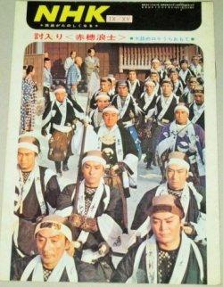 画像1: NHK 昭和39年9/15号 大河ドラマ・赤穂浪士(長谷川一夫ほか討入り)