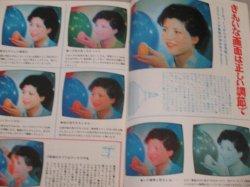画像2: グラフNHK 昭和44年10/15号 カラーテレビ家庭読本(空中都市008ほか)