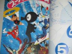 画像2: 竜の子プロダクション オールTVキャラクターズ/ファンタスティックコレクション7