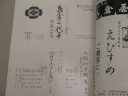 画像4: 島倉千代子 レコーディング1000曲記念 特別公演 歌舞伎座パンフレット