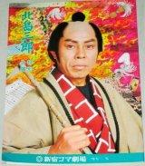 北島三郎 特別公演「暴れ辰五郎 花の喧嘩纏」新宿コマ パンフレット