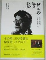 三谷幸喜の映画監督日記「監督だもの」初版・帯付