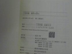 画像2: 三谷幸喜 創作を語る 初版・帯付