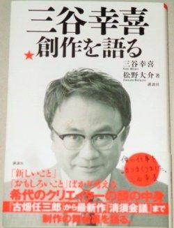 画像1: 三谷幸喜 創作を語る 初版・帯付