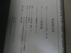 画像3: 三谷幸喜・文楽作品「其礼成心中」2冊組/セット仕様帯付